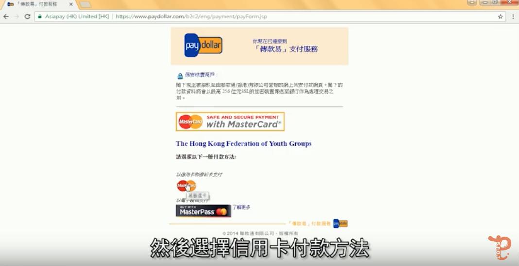 網上付款(信用咭及八達通)示範