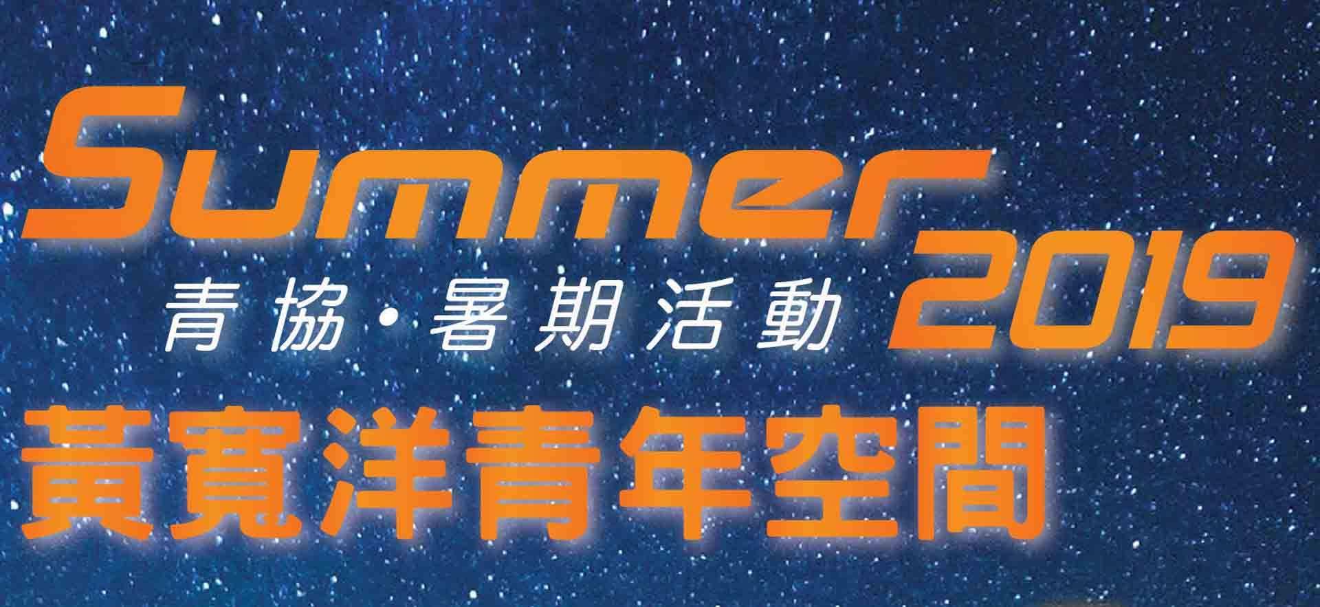 web_banner_syp2019