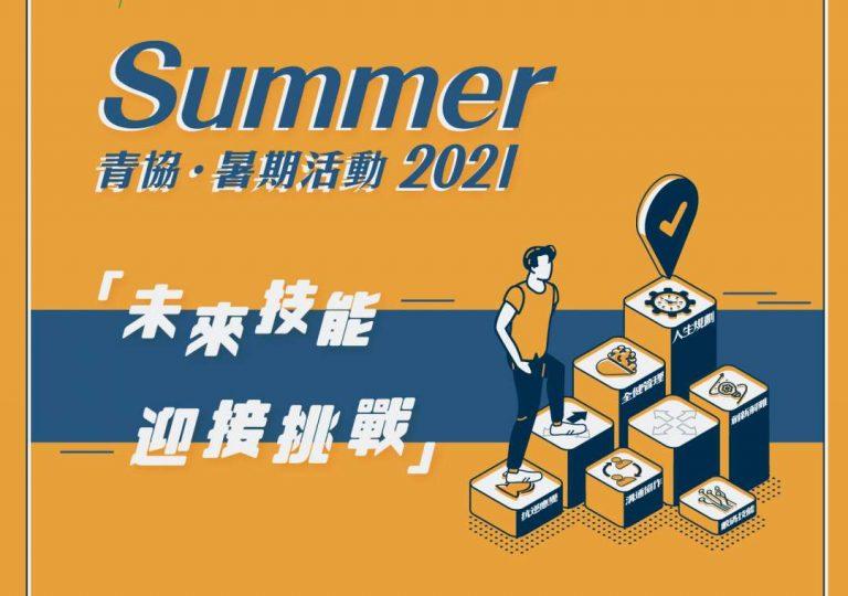 暑期活動2021